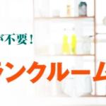 【最新情報】福ちゃんの着物買取の評判・口コミはどうなのか!?検証しました